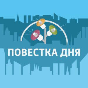 Повестка дня Общего собрания ДНТ на 19 июня 2021 г.